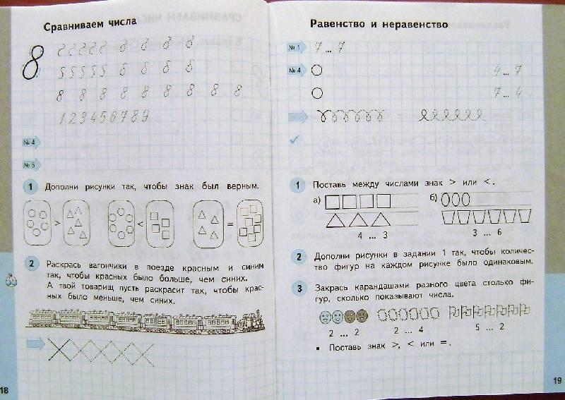 Решебник По Математике За 1 Класс Башмаков Нефедова