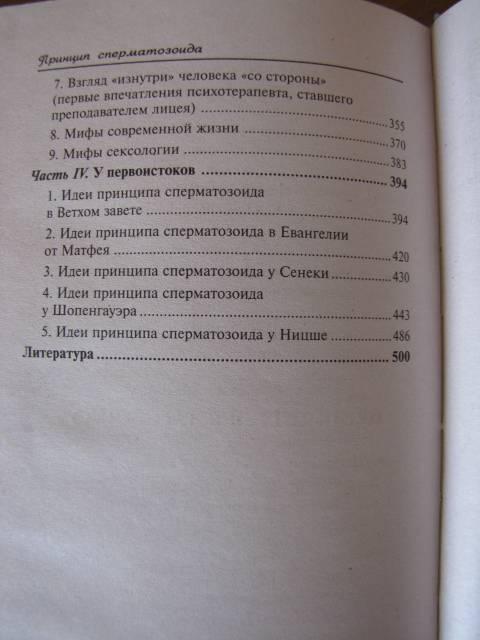 Михаил литвак принцип сперматозоида книги