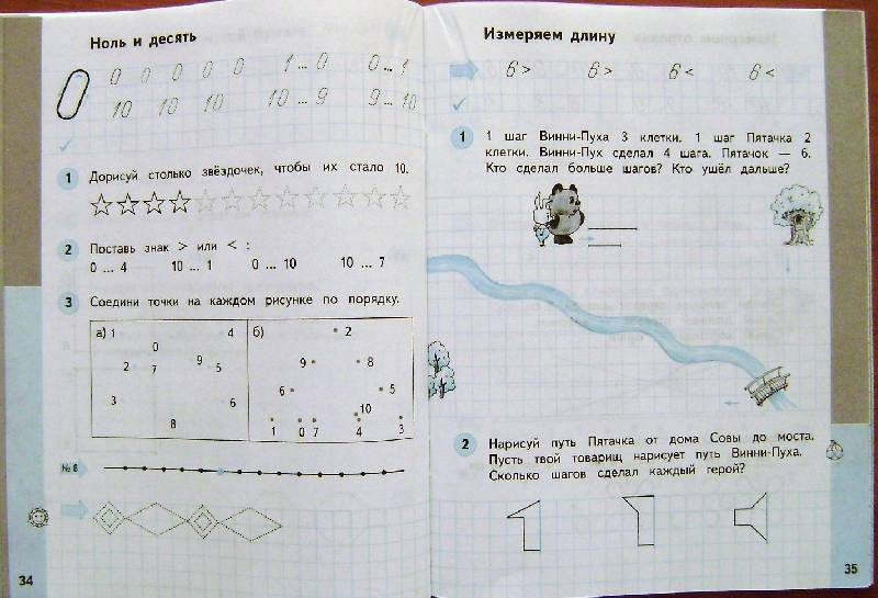 нефёдова по математике рабочая гдз тетрадь решебник башмаков и