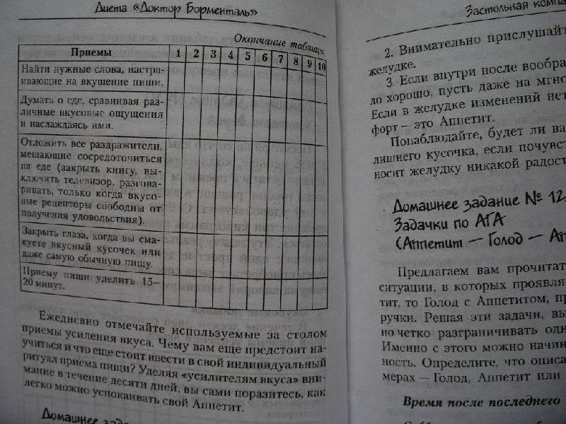 """Книга: """"диета""""доктора борменталь"""""""" дремов, кондрашов. Купить."""