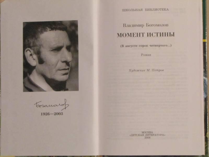 Иллюстрация 1 из 6 для Момент истины - Владимир Богомолов | Лабиринт - книги. Источник: topotu