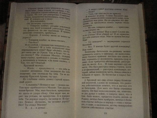 Иллюстрация 1 из 2 для Волоколамское шоссе: В 2 книгах. Книга 1 - Александр Бек | Лабиринт - книги. Источник: Tashka