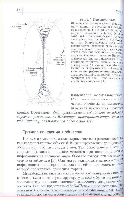 Иллюстрация 1 из 8 для Элегантное обретение силы. Эволюция сознания - Даброу, Лапьер | Лабиринт - книги. Источник: alexss