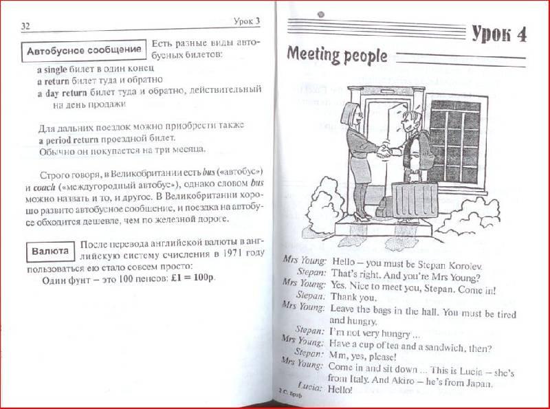 Иллюстрация 1 из 35 для Английский за 30 дней - Браф, Виттманн | Лабиринт - книги. Источник: alexss
