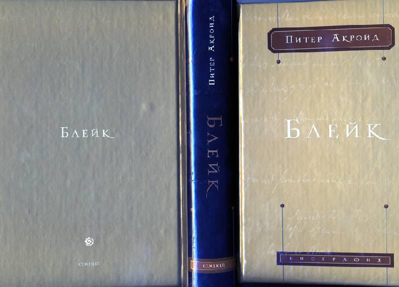 Иллюстрация 1 из 12 для Уильям Блейк - Питер Акройд | Лабиринт - книги. Источник: Иванна