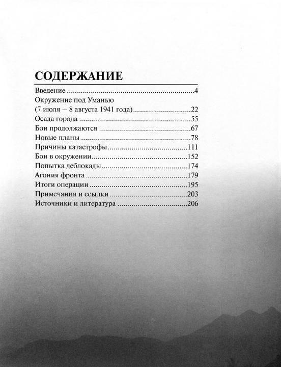 Иллюстрация 1 из 8 для 1941. Битва за Киев. 7 июля - 26 сентября - Илья Мощанский   Лабиринт - книги. Источник: Nadezhda_S