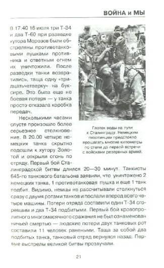 Иллюстрация 1 из 29 для Сталинград. За Волгой для нас земли нет - Алексей Исаев | Лабиринт - книги. Источник: Nadezhda_S