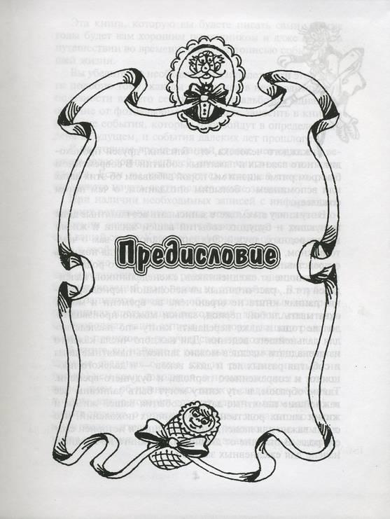 Иллюстрация 1 из 12 для Книга семейных родословных и знаменательных дат - Берков, Беркова   Лабиринт - книги. Источник: * Ольга *