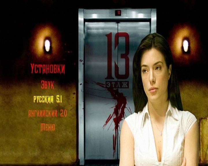 Иллюстрация 1 из 4 для Тринадцатый этаж (DVD) - Кит Райан   Лабиринт - видео. Источник: G  Oksana