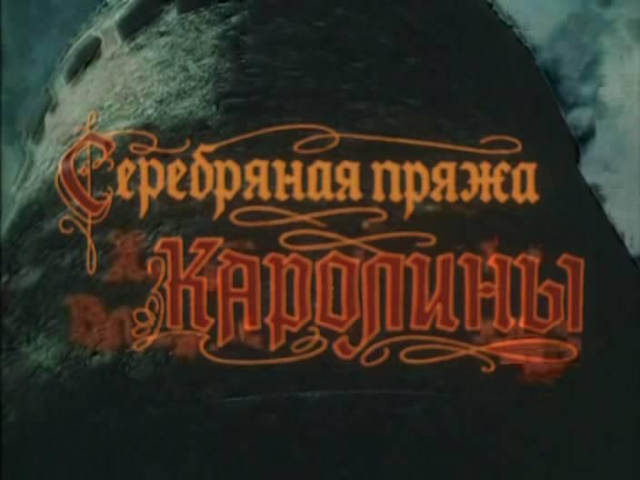 Иллюстрация 1 из 8 для Серебряная пряжа Каролины (DVD) - Хелле Мурдмаа | Лабиринт - видео. Источник: Galina