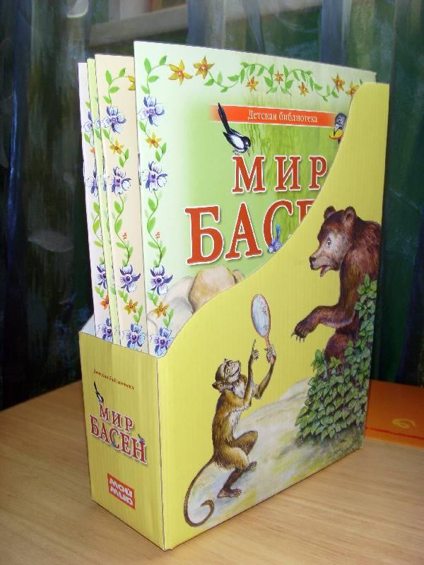 Иллюстрация 1 из 3 для Слон и Моська. Квартет (комплект из 4 книг+коробка) - Крылов, Эзоп, Толстой   Лабиринт - книги. Источник: Charmel