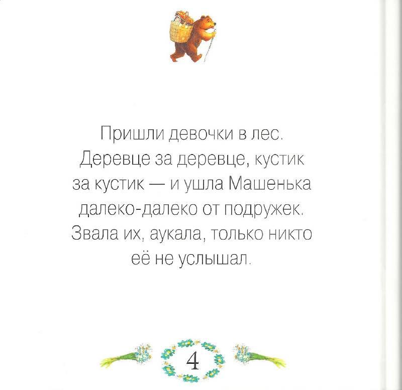 Иллюстрация 1 из 7 для Маша и медведь (книга+CD) | Лабиринт - книги. Источник: Charmel