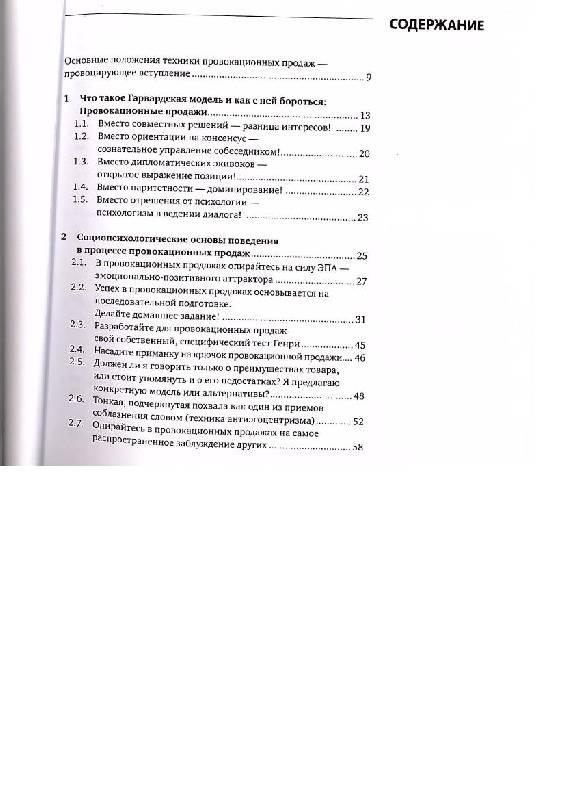 Иллюстрация 1 из 3 для Провокационные продажи: Как выгодно подать себя и свой товар (CDmp3) - Бредемайер, Гросс | Лабиринт - книги. Источник: Tane4ka