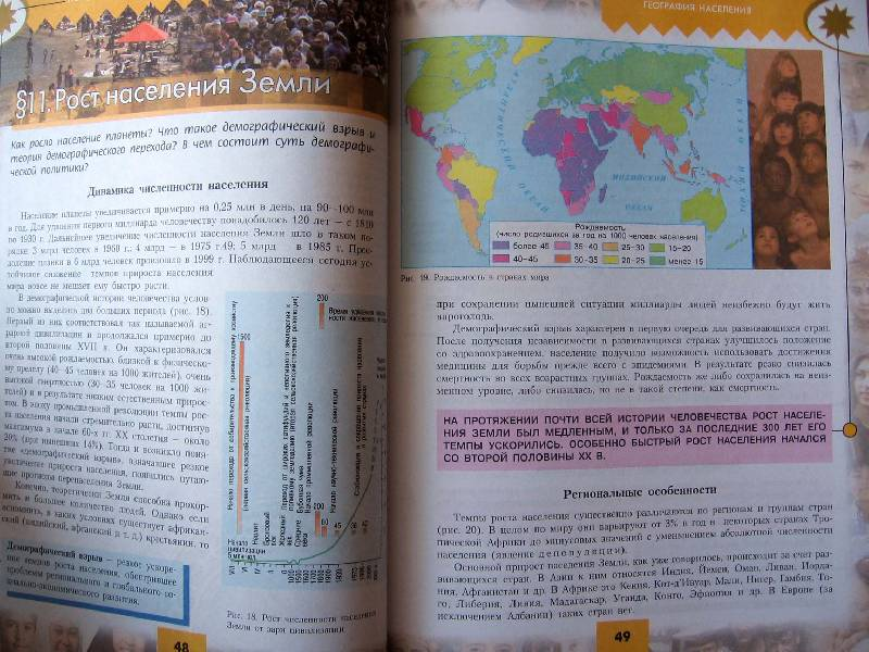 География учебник 10-11 класс гладкий николина