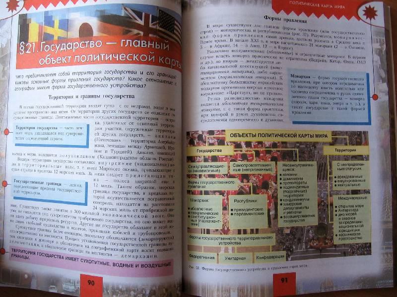 Гдз География 10 Класс Учебник Гладкий Николина Ответы На Вопросы
