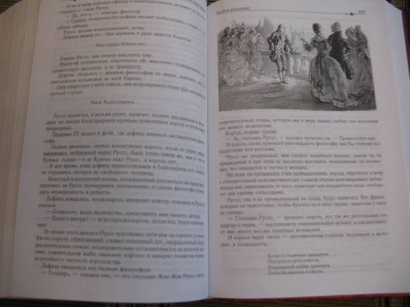 Иллюстрация 11 из 25 для Жозеф Бальзамо. Полное иллюстрированное издание в одном томе - Александр Дюма | Лабиринт - книги. Источник: К Л Я К С А