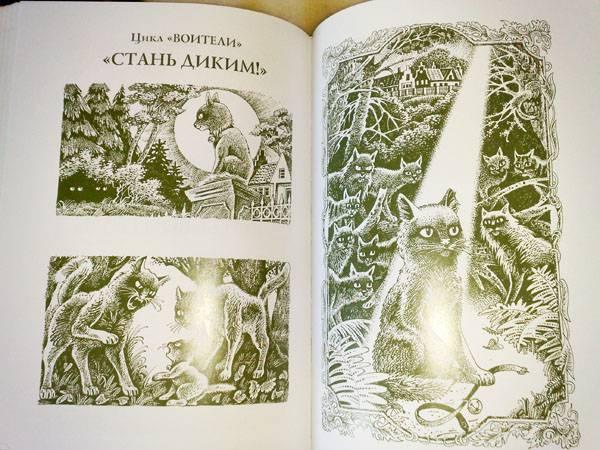 Книгу коты воители герои племен