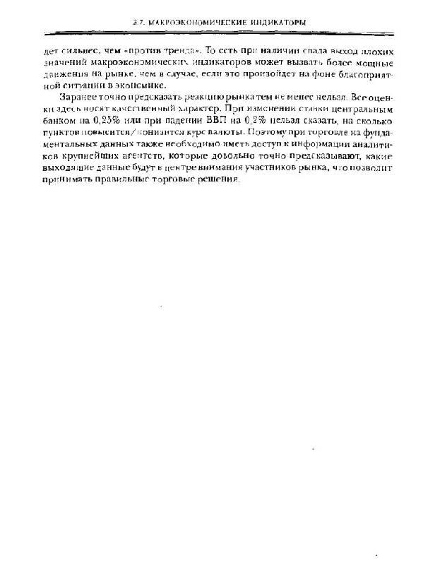 Морозов фатхуллин. forex от простого к сложному биткоин официальный сайт