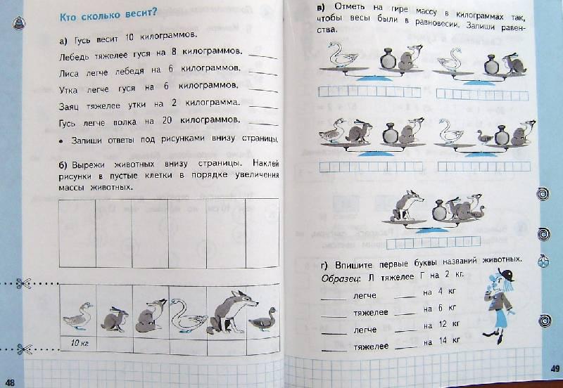 башмаков нефедова математика 4 класс решебник
