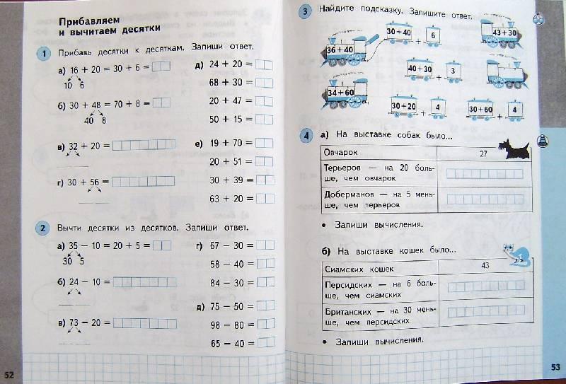гдз математика 2 класс башмаков нефедова ответы 1 часть рабочая тетрадь ответы