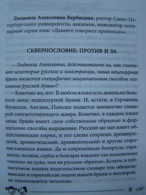 Иллюстрация 1 из 44 для Русское сквернословие. Краткий, но выразительный словарь - Никитина, Мокиенко   Лабиринт - книги. Источник: D.OLGA
