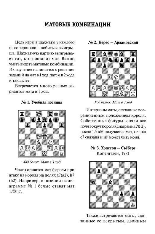 Иллюстрация 1 из 39 для Шахматная тактика: Начальный курс - Николай Калиниченко | Лабиринт - книги. Источник: Joker