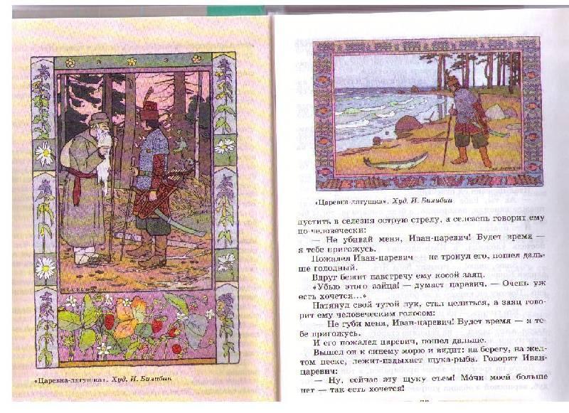 Иллюстрация 1 из 2 для Литература. 5 класс. Учебник. В 2-х частях (+CDmp3). ФГОС - Коровина, Коровин, Журавлев | Лабиринт - книги. Источник: Ya_ha