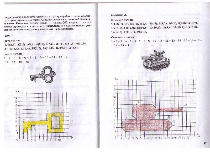 гдз по информатике и икт 5 класс рабочая тетрадь