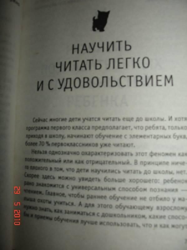 Иллюстрация 1 из 2 для Мамаева В. Читаем и играем - Виктория Мамаева   Лабиринт - книги. Источник: urri23