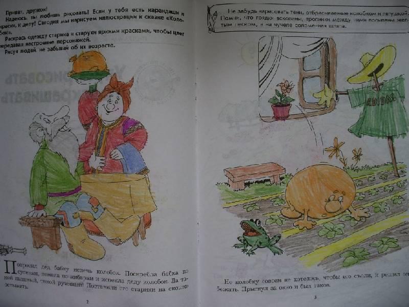 Иллюстрация 1 из 6 для Учусь рисовать и раскрашивать. Колобок. Для детей 5-6 лет | Лабиринт - книги. Источник: Tiger.