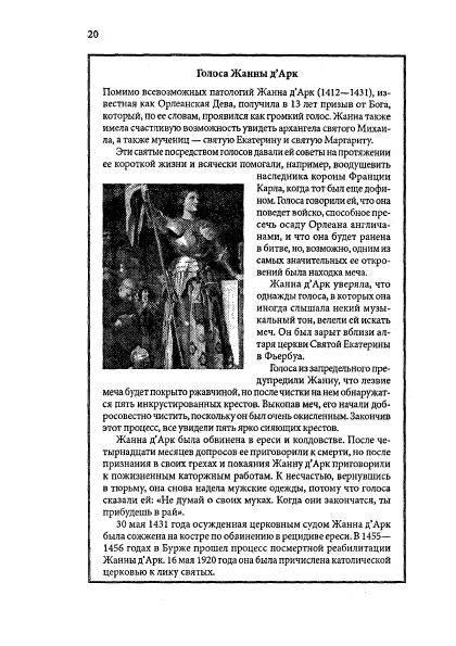 Иллюстрация 1 из 22 для Таинственные явления природы - П.П Понс | Лабиринт - книги. Источник: Nadezhda_S