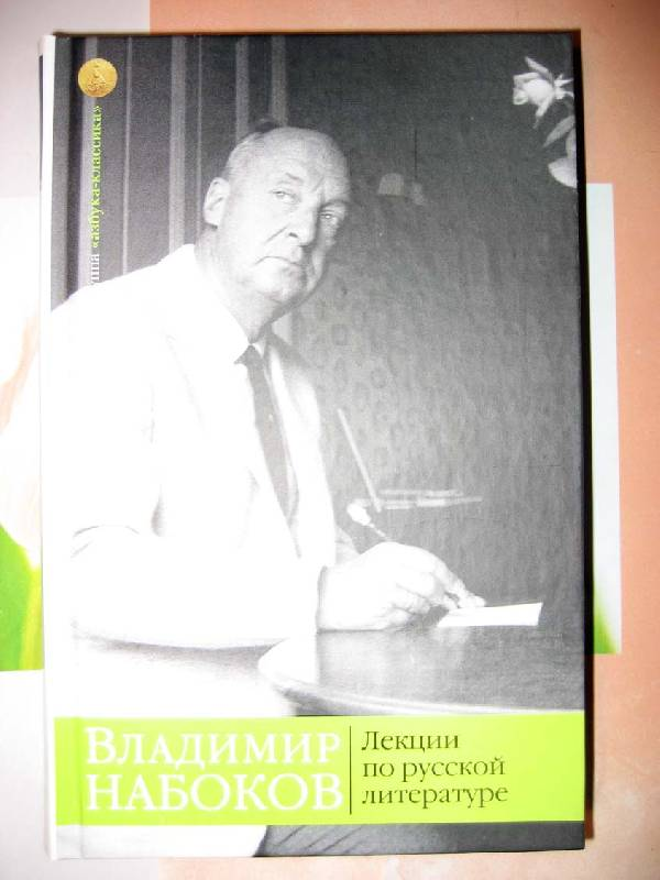an analysis of the literature by vladimir nabokov