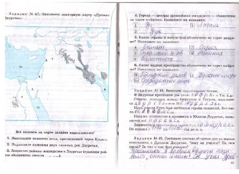 Ответы на задания истории 5 класса 1часть тетради