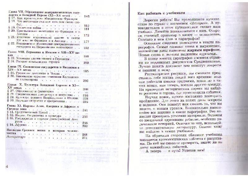 План тематический история средних веков 6 класс годер