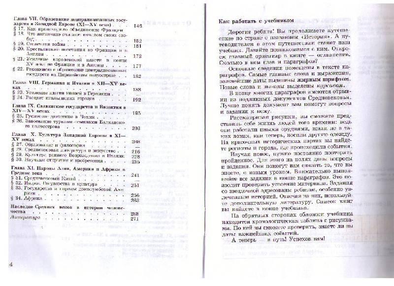 учебник 6 класс история агибалова
