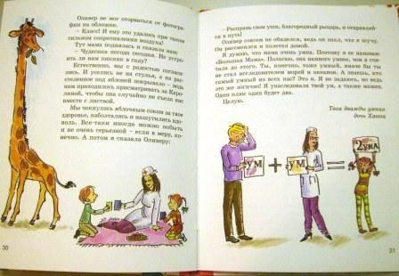 Иллюстрация 4 из 42 для Бутылочная почта для папы - Хуберт Ширнек | Лабиринт - книги. Источник: Любознательный