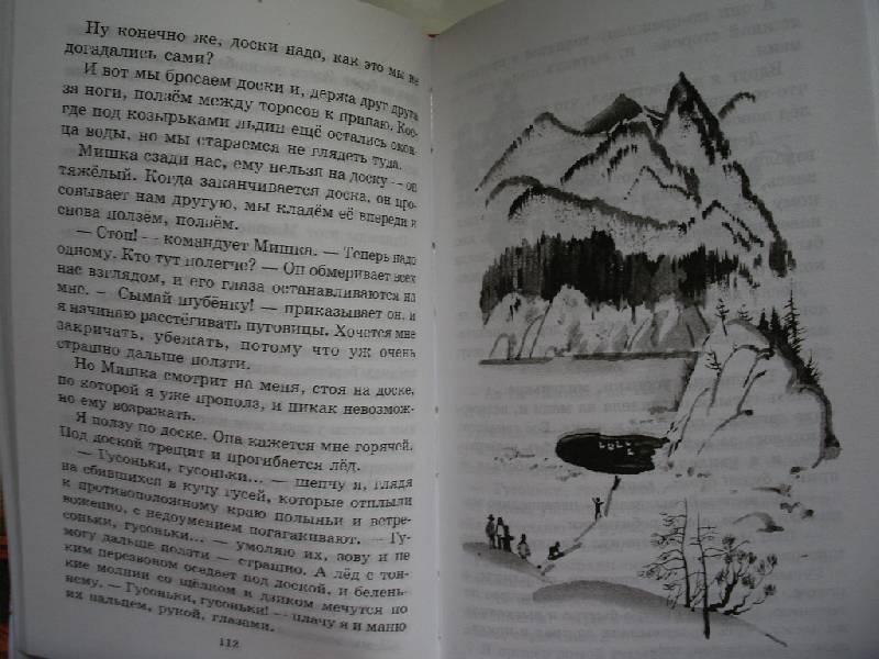 sochinenie-na-temu-astafev-kon-s-rozovoy-grivoy
