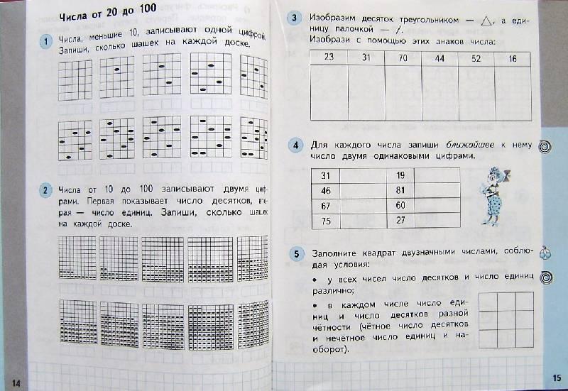 Ответы задач по математике 4 класс башмаков нефёдов рабочая тетрадь страница