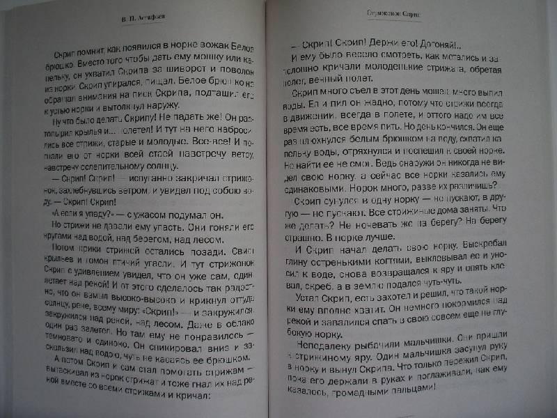 Астафьев Сборник Рассказов Царь Рыба