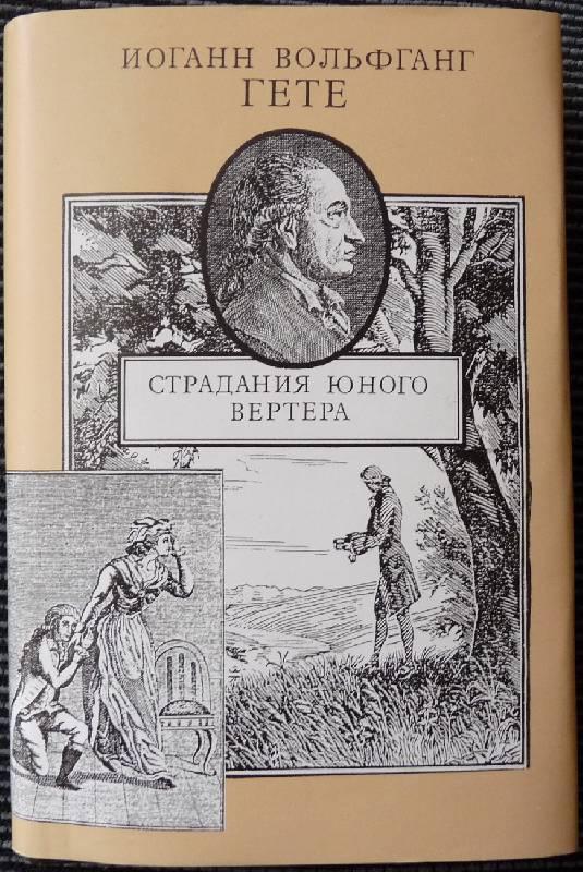 Иллюстрация 1 из 4 для Страдания юного Вертера - Иоганн Гете | Лабиринт - книги. Источник: Мария  Алексеевна