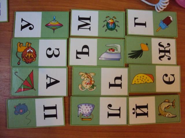 Иллюстрация 1 из 4 для Домино: Буквы | Лабиринт - игрушки. Источник: Санько  Светлана