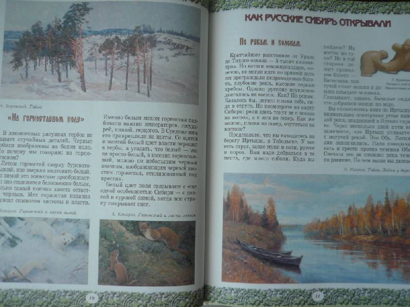 Иллюстрация 33 из 47 для Сибирь. Под знаком черного соболя - Ольга Еремина | Лабиринт - книги. Источник: TatyanaN
