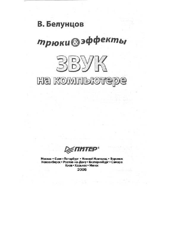 Иллюстрация 1 из 21 для Звук на компьютере. Трюки и эффекты + CD - Валерий Белунцов | Лабиринт - книги. Источник: Юта