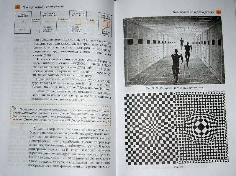 по геометрии 5-6 наглядной шарыгин решебник класс