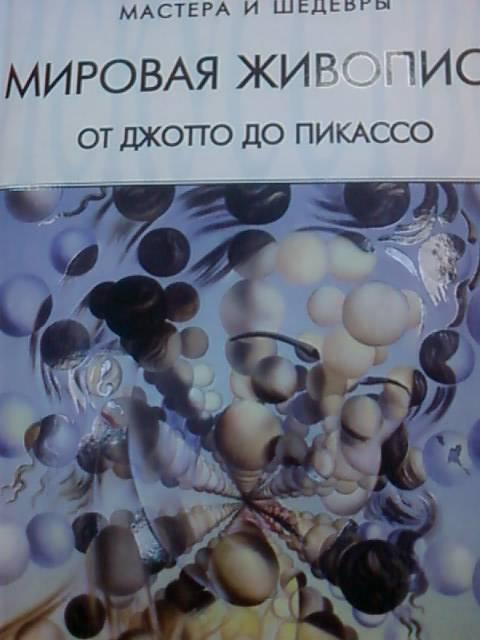 Иллюстрация 1 из 16 для Мировая живопись: От Джотто до Пикассо - И.Г. Мосин | Лабиринт - книги. Источник: lettrice