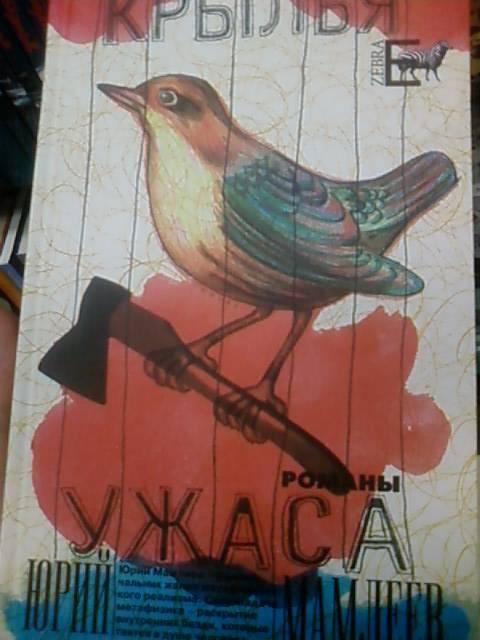 Иллюстрация 1 из 8 для Крылья ужаса. Романы - Юрий Мамлеев | Лабиринт - книги. Источник: lettrice