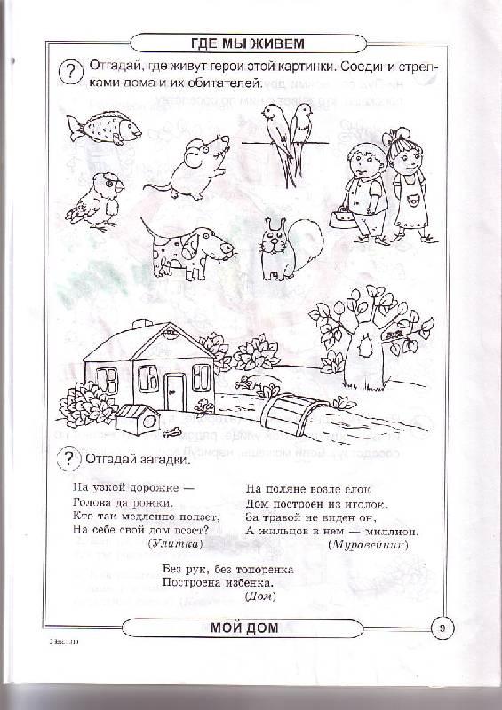 Иллюстрация 1 из 5 для Тесты для подготовки ребенка к школе - Бельская, Елкина, Атейба | Лабиринт - книги. Источник: G  Oksana