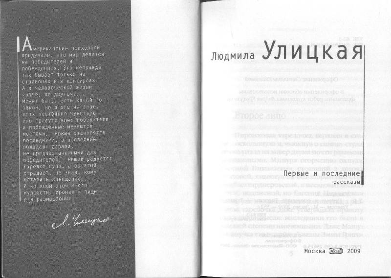 Иллюстрация 1 из 9 для Первые и последние - Людмила Улицкая | Лабиринт - книги. Источник: Marinella