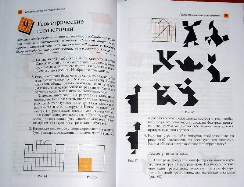 наглядной шарыгина решебники класса гдз 5 геометрии для по