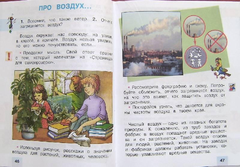 Гдз по окр миру 4 класс 2 часть плешаков учебник